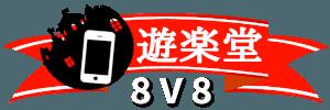 遊楽堂8v8