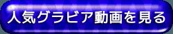 """【グラビア】黒木ひかり、""""神的美少女""""が水着に 「ウルトラマンZ」にも出演"""